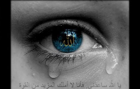 Uyan Ey Gözlerim Gafletten Uyan…