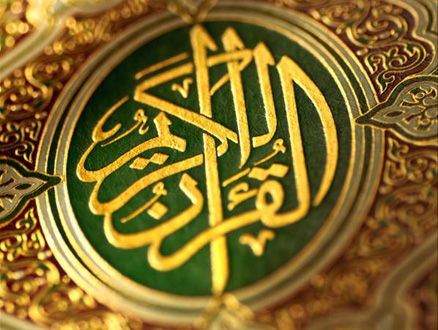 Hayatı Kullanma Kılavuzu Kur'anı-ı Kerim