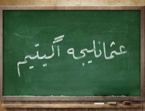 Osmanlıca Öğrenerek Tarihle Bağınızı Güçlendirin