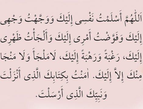 Peygamberimizin Yatmadan Önce Okuduğu Dua